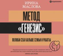 Аудиокнига Метод «Генезис»: полюби себя больше семьи и работы (Ирина Маслова)