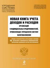 Новая книга учета доходов и расходов организаций и индивидуальных предпринимателей, применяющих упрощенную систему налогообложения (Группа авторов)