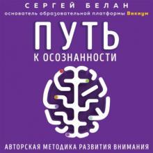 Аудиокнига Путь к осознанности. Авторская методика развития внимания (Сергей Белан)