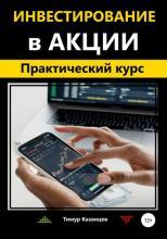 Инвестирование в акции. Практический курс (Тимур Казанцев)