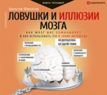 Аудиокнига Ловушки и иллюзии мозга. Как мозг нас обманывает и как использовать это в своих интересах (Алексей Филатов)