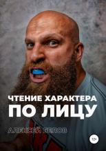 Чтение характера по лицу (Алексей Константинович Белов)