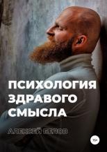 Психология здравого смысла (Алексей Константинович Белов)