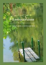 Блоготерапия (Анжелика Богданова)