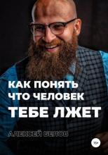 Как понять, что человек тебе лжёт (Алексей Константинович Белов)