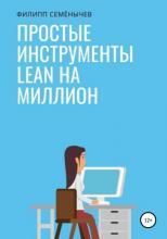 Простые инструменты lean на миллион (Филипп Семенычев)
