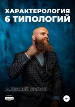 Характерология. 6 типологий (Алексей Константинович Белов)