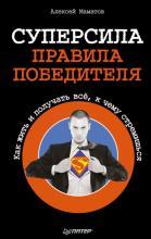 Суперсила – правила победителя. Как жить и получать всё, к чему стремишься (Алексей Маматов)