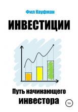 Инвестиции. Путь начинающего инвестора (Фил Кауфман)