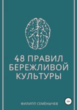 48 правил бережливой культуры (Филипп Семенычев)