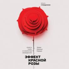 Аудиокнига Эффект красной розы (Ольга Грищенко)