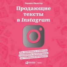 Аудиокнига Продающие тексты в Instagram. Как привлекать клиентов и развивать личный бренд на глобальной вечеринке (Зарина Ивантер)