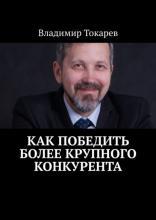 Как победить более крупного конкурента (Владимир Токарев)