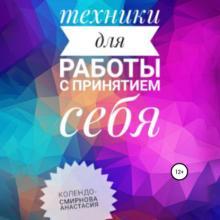 Аудиокнига Техники на принятие себя (Анастасия Колендо-Смирнова)
