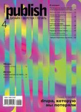 Журнал Publish №04/2021 (Открытые системы)