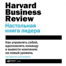 Аудиокнига HBR. Настольная книга лидера (Рон Ашкеназ)