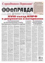 Правда 46-2021 (Редакция газеты Правда)