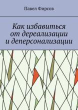 Как избавиться отдереализации идеперсонализации (Павел Фирсов)