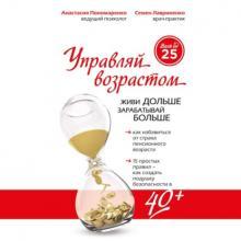 Аудиокнига Управляй возрастом: живи дольше, зарабатывай больше (Анастасия Пономаренко)