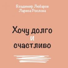 Аудиокнига Хочу долго и счастливо (Владимир Любаров)