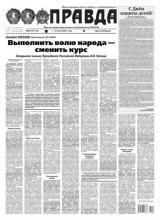 Правда 56-2021 (Редакция газеты Правда)