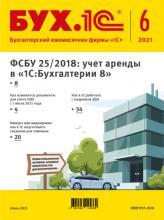 БУХ.1С №6 2021 г. (+ epub) (Группа авторов)