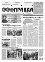 Правда 58-2021 (Редакция газеты Правда)