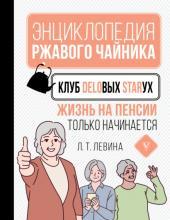 Клуб деловых старух. Жизнь на пенсии только начинается - скачать книгу