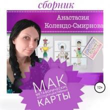 Аудиокнига МАК (метафорические ассоциативные карты) (Анастасия Колендо-Смирнова)