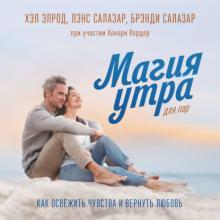 Аудиокнига Магия утра для пар. Как освежить чувства и вернуть любовь (Хэл Элрод)