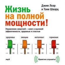 Аудиокнига Жизнь на полной мощности. Управление энергией – ключ к высокой эффективности, здоровью и счастью (Джим Лоэр)