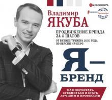 Аудиокнига Я-бренд: как перестать стесняться и стать узнаваемым в профессии (Владимир Якуба)