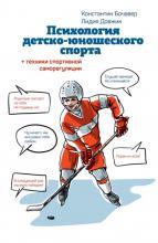 Психология детско-юношеского спорта. Книга для родителей спортсмена и тренеров - скачать книгу