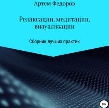 Аудиокнига Релаксации, медитации и визуализации (Артем Иванович Федоров)
