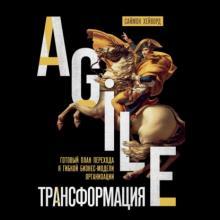Аудиокнига Agile-трансформация. Готовый план перехода к гибкой бизнес-модели организации (Саймон Хейворд)