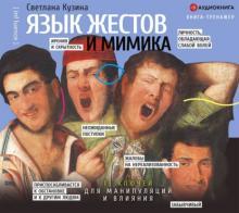 Аудиокнига Язык жестов и мимика. 13 ключей для манипуляций и влияния (Светлана Кузина)