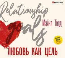 Аудиокнига Любовь как цель (Майкл Тодд)