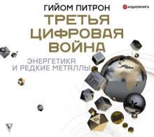 Аудиокнига Третья цифровая война: энергетика и редкие металлы (Гийом Питрон)