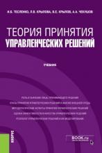 Теория принятия управленческих решений. (Бакалавриат). Учебник. - скачать книгу