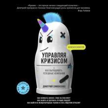 Аудиокнига Управляя кризисом. Как выращивать успешные компании (Дмитрий Симоненко)