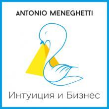 Аудиокнига Интуиция и Бизнес (Антонио Менегетти)
