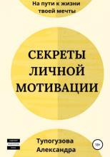 Секреты личной мотивации - скачать книгу