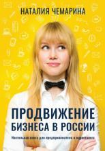 Продвижение бизнеса в России. Настольная книга для предпринимателя и маркетолога - скачать книгу