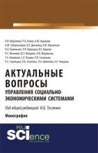 Актуальные вопросы управления социально-экономическими системами. (Бакалавриат). Монография - скачать книгу