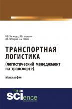 Транспортная логистика (логистический менеджмент на транспорте). (Бакалавриат). (Магистратура). (Монография) - скачать книгу
