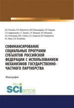Софинансирование социальных программ субъектов Российской Федерации с использованием механизмов госу. Монография - скачать книгу