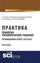 Практика принятия управленческих решений: региональный аспект 2015 2016. (Бакалавриат). Монография. - скачать книгу