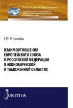 Взаимоотношения Европейского союза и Российской Федерации в экономической и таможенной областях. (Аспирантура, Бакалавриат). Монография. - скачать книгу