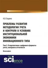 Проблемы развития методологии учета и контроля в условиях институциональной экономики инновационного типа. Том 3 О перспективах \2033цифрового формата\2033 уч. (Бакалавриат). (Магистратура). Монография - скачать книгу