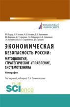 Экономическая безопасность России: методология, стратегическое управление, системотехника. (Монография) - скачать книгу